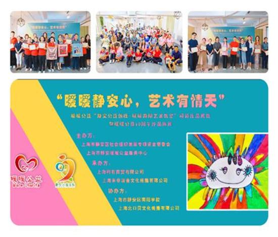 """暖暖公益""""静安公益创投-暖暖南阳艺术教室""""项目作品展览"""
