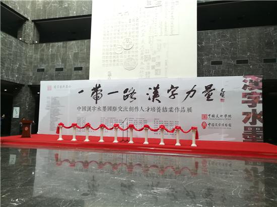 濮列平:关于汉字艺术分类的思考