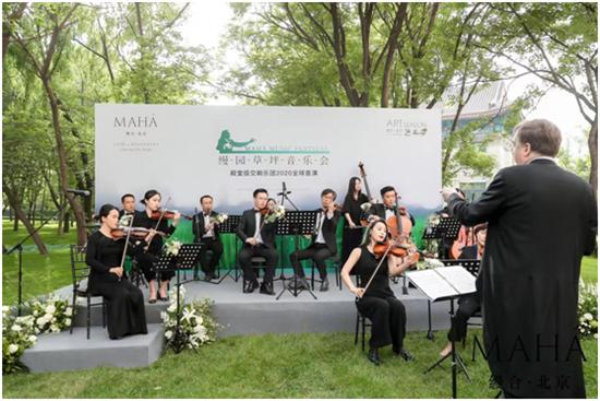缦合・北京举办首届草地艺术季,亚洲顶级交响乐艺术家献演