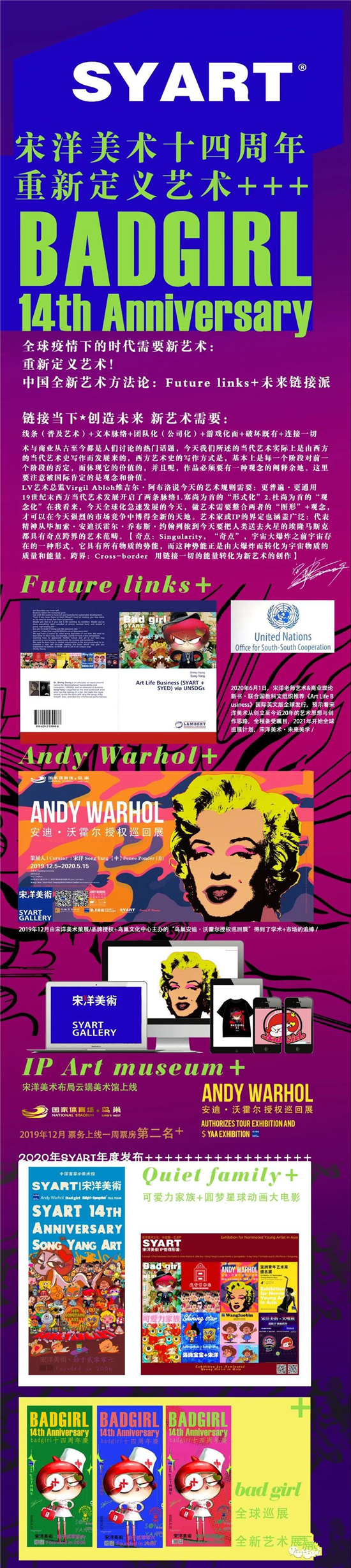 VIP发布会|SYART宋洋美术14周年・重新定义艺术