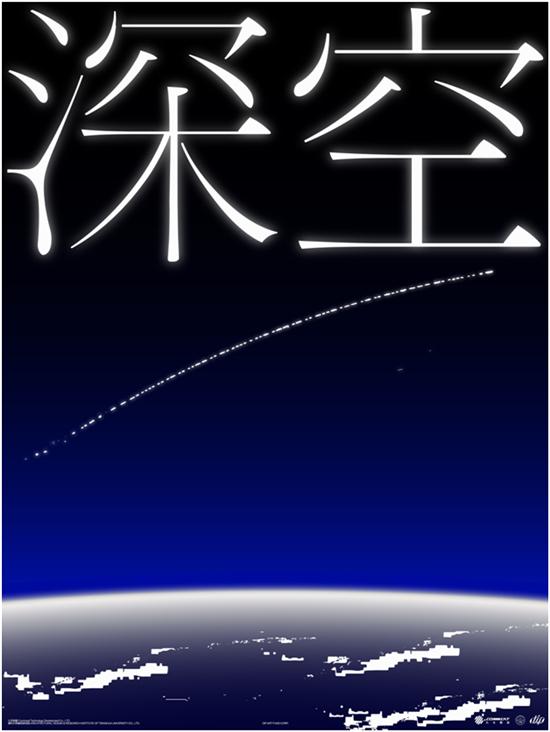 2020深空石器时代宇宙艺术展