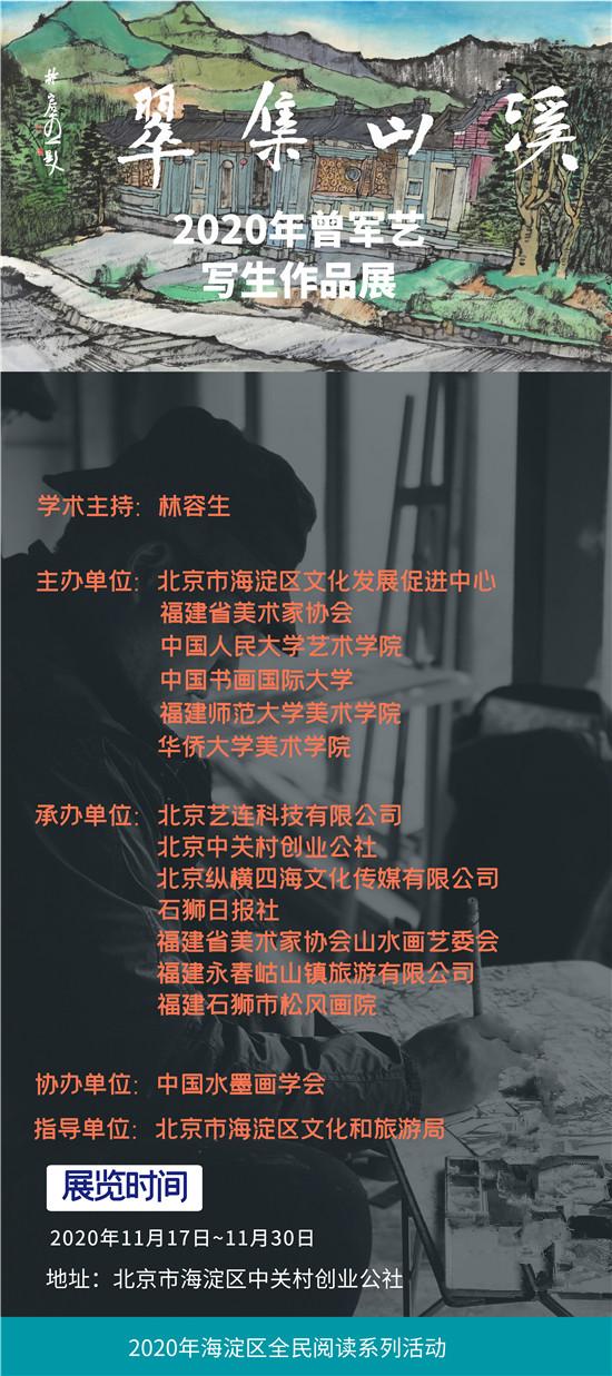 溪山集翠―2020曾军艺写生作品展
