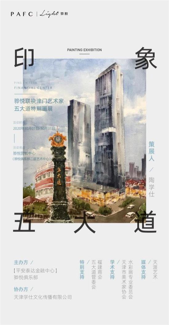 印象五大道――骅悦联袂津门艺术家特展