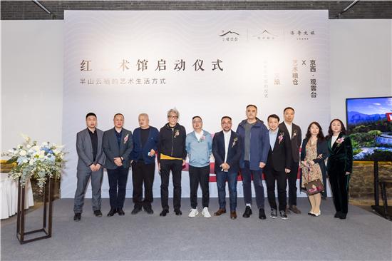 京西・观�台|京西人文艺术地标红艺术馆 联袂盛启