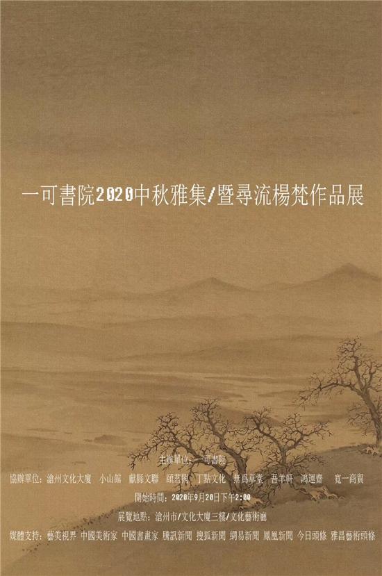 寻流――杨梵作品沧州展