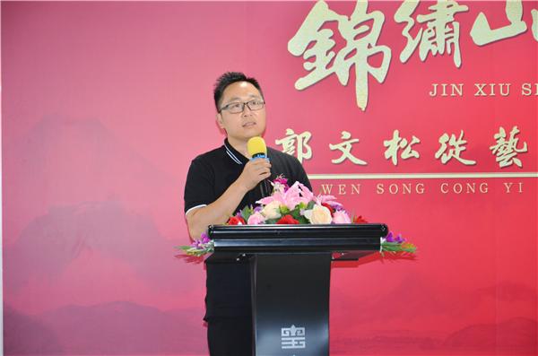 翰墨颂党 《锦绣山河・大美中国》郭文松艺术成就展启幕