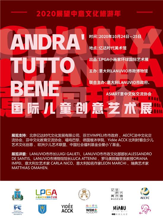 2020展望中意文化旅游年――ANDRA' TUTTO BENE国际儿童创意艺术展
