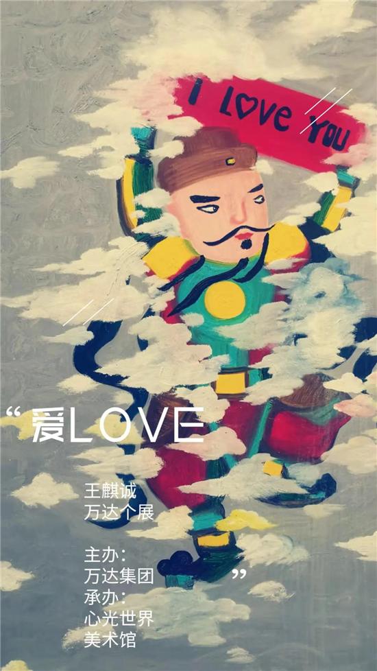 当代艺术走进万达:万达邀请艺术家王麒诚成功举办爱LOVE个展