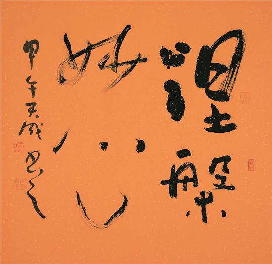 中国生态文明万里行走进宋庄――抱朴守真・浑然天成 解天成书画作品展