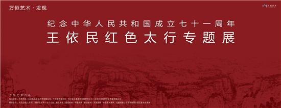 万恒艺术·发现|王依民红色太行专题展