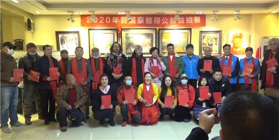 2020北京豪雅得首届艺术品公益义拍展在京成功举办