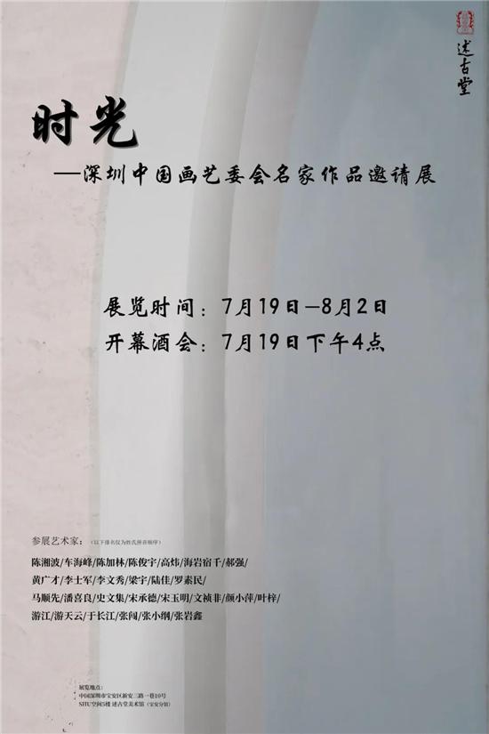 """""""时光""""―深圳中国画艺委会名家作品邀请展"""