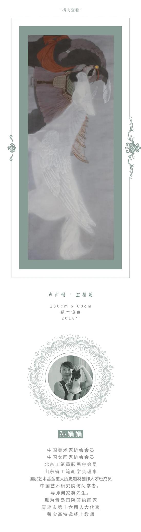 素纨密语・当代工笔女画家作品邀请展